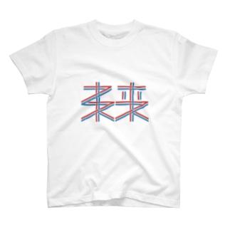 オギーソニック デザインチャリT T-shirts