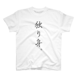 独り身。 T-shirts