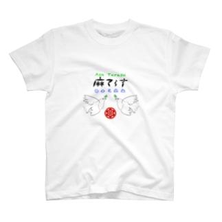 麻てらす T-shirts