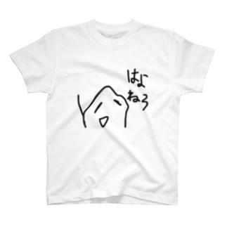 はよねろ T-shirts