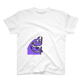 JUNSEN SETA (瀬田 純仙)COOL JAPAN 紫の小言 T-shirts