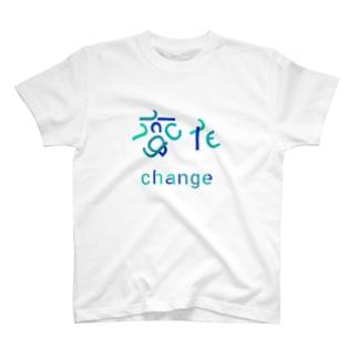 change↔変化 T-shirts