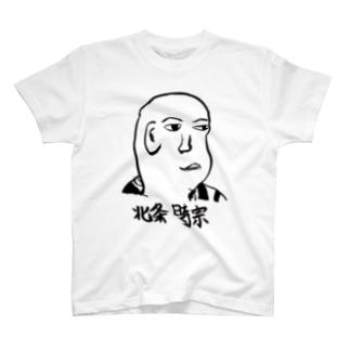 北条時宗くん T-shirts