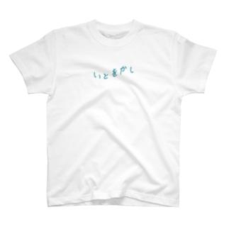 いとをかし T-shirts
