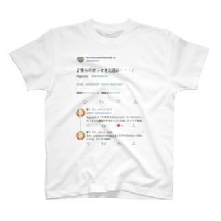 お!T T-shirts