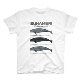 スナメリ T-shirts
