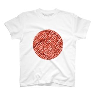 いろんな日本語 T-shirts