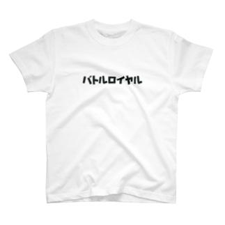 バトルロイヤル T-shirts