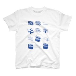 お寿司クン(一覧)青 T-shirts