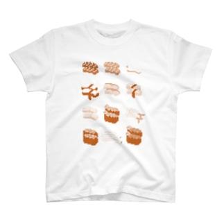 お寿司クン(一覧)赤 T-shirts