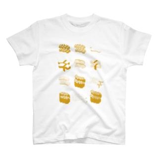 お寿司クン(一覧)黄色 T-shirts