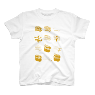 甘津 さえ(Amatsu Sae)のお寿司クン(一覧)黄色 T-shirts