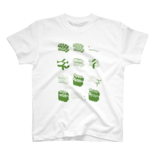 お寿司クン(一覧)緑色 T-shirts