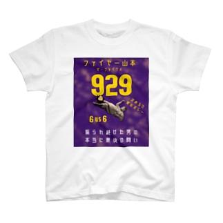 929 最後の闘い T-shirts