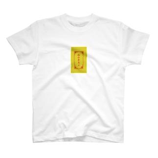電脳チャイナパトロール(勅令不炎上)  T-shirts
