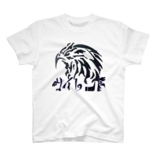 静かな狩人 T-shirts