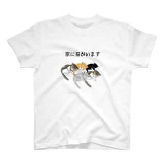 家に猫がいます(多頭飼い) T-shirts
