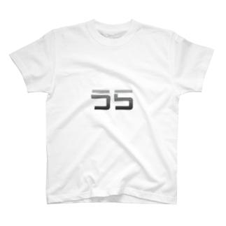人間のうら T-shirts
