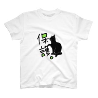 保護にゃんこ T-shirts