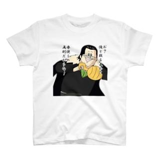 ミサワダイルTシャツ T-shirts