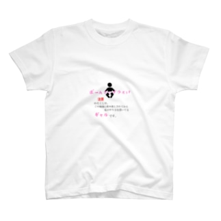 産まれた瞬間から最強ギャル T-shirts