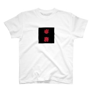 専務バッグ T-shirts
