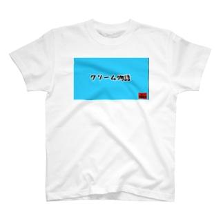 クリーム物語 T-shirts