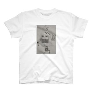 現世 T-shirts