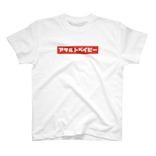 Japanese Adult Baby T Shirt T-shirts