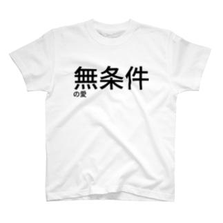 無条件の愛 T-shirts