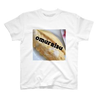 オムライスオムライス T-shirts