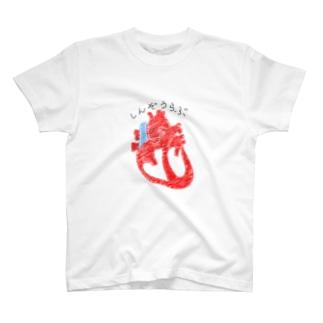 心臓らぶ T-shirts