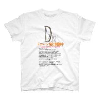 ドローンでリアルなインフォ T-shirts