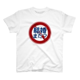 「結婚まだ?」禁止 T-shirts