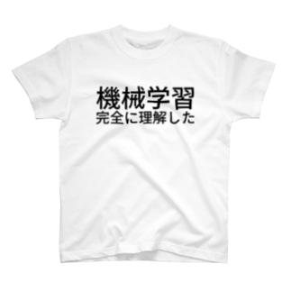 機械学習 完全に理解した T-shirts