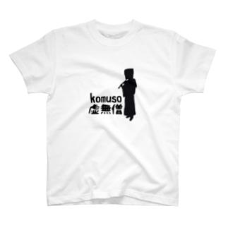 こむたんシルエット T-shirts
