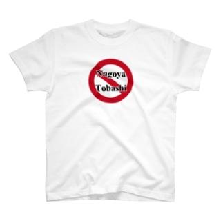名古屋飛ばし禁止! T-shirts