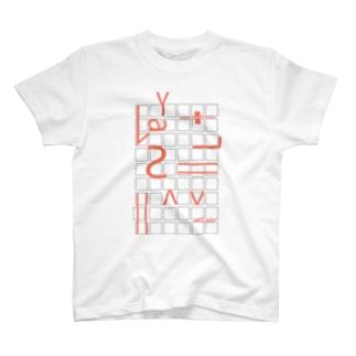 校正記号詩 T-shirts