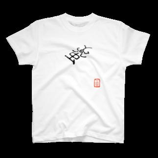 artypoの兜虫 T-shirts