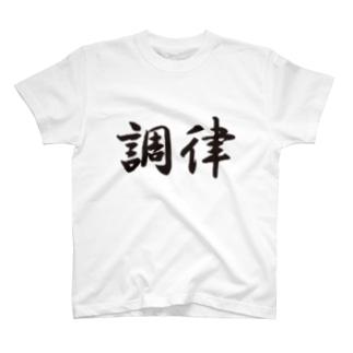 調律 T-shirts