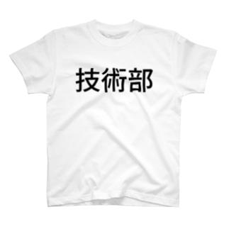 技術部 Tシャツ