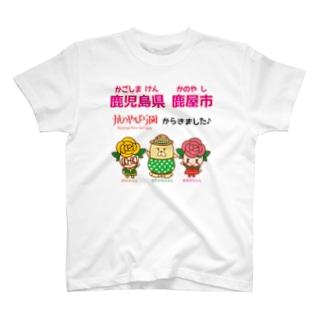 鹿児島県鹿屋市からきました♪ T-shirts