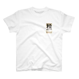 『松』の字の看板 T-shirts