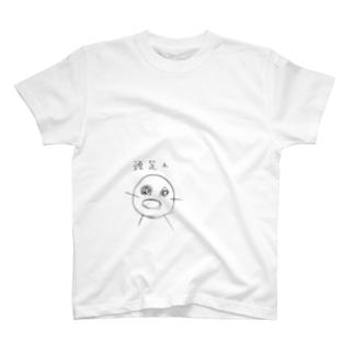 頭足人 T-shirts