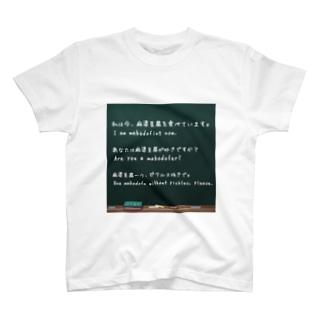 あなたは麻婆豆腐がすきですか? T-shirts