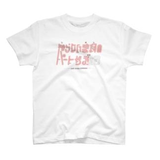 知らない歌詞のパートが迫る T-shirts
