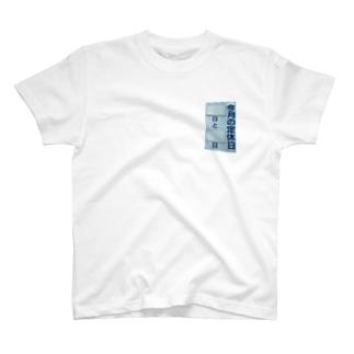 今月の定休日は空欄 T-shirts