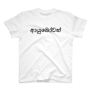 シンハラ語グッズ: Ayubowan(Hello) T-shirts