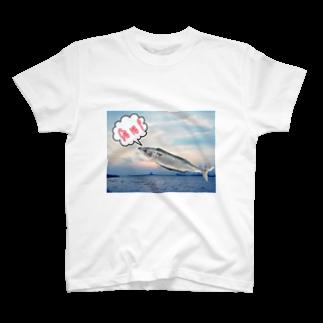 azsoraのÇa va.  T-shirts