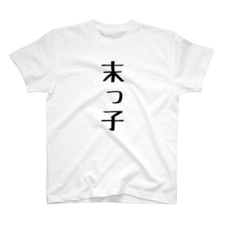 末っ子 T-shirts